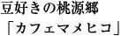 豆好きの桃源郷 「カフェマメヒコ」