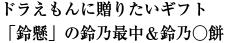 ドラえもんに贈りたいギフト 「鈴懸」の鈴乃最中&鈴乃○餅