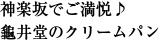 神楽坂でご満悦♪ 龜井堂のクリームパン