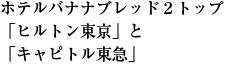 ホテルバナナブレッド2トップ 「ヒルトン東京」と 「キャピトル東急」