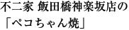 不二家 飯田橋神楽坂店の 「ペコちゃん焼」