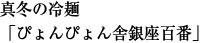 真冬の冷麺 「ぴょんぴょん舎銀座百番」