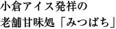 小倉アイス発祥の 老舗甘味処「みつばち」