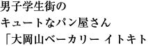 男子学生街の キュートなパン屋さん 「大岡山ベーカリー イトキト」