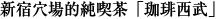 新宿穴場的純喫茶「珈琲西武」