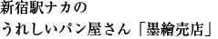 新宿駅ナカの うれしいパン屋さん「墨繪売店」