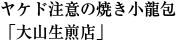 ヤケド注意の焼き小龍包 「大山生煎店」