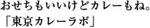 おせちもいいけどカレーもね。 「東京カレーラボ」